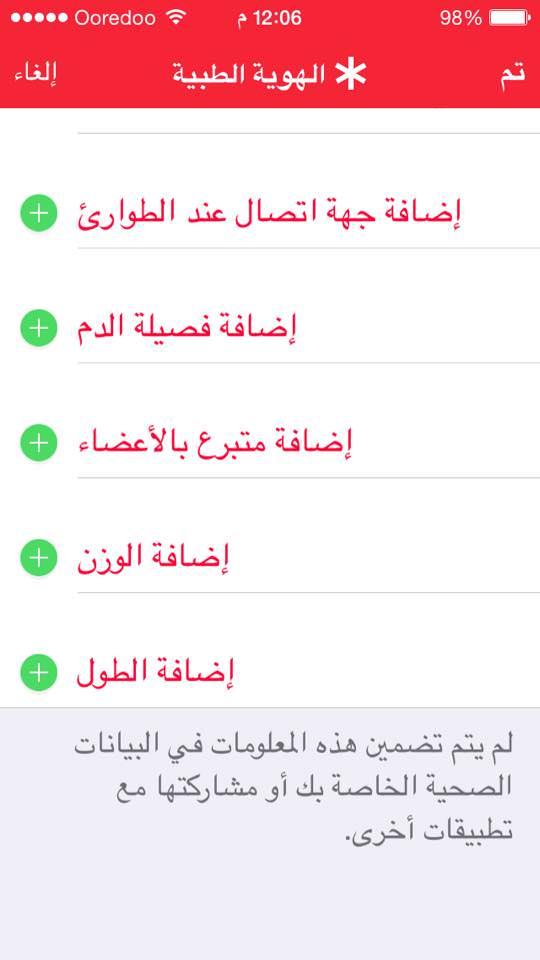 طريقة ضبط اعدادات هويتك الطبية في تطبيق آبل الصحي لنظام iOS 8