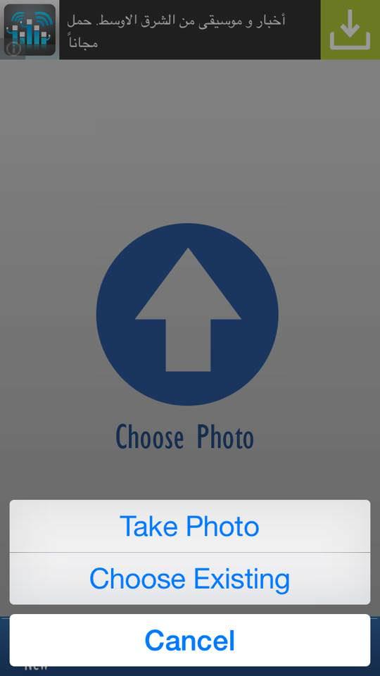 برنامج يمسح الكتابه من الصور للايفون مجانا