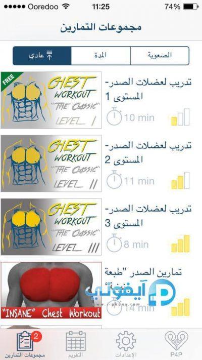 افضل تطبيقات التمارين الرياضية للايفون